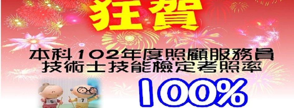 本科同學102年度照顧服務員考照率100%